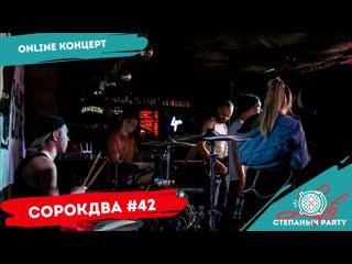 Любинский.LIFE/Степаныч party/сорокдва #42/