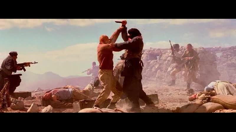 Рукопашная схватка 9 Рота 2005 отрывок сцена момент