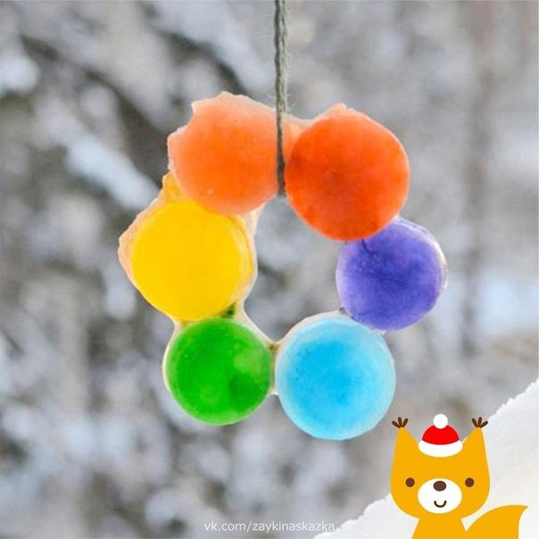 ДЕЛАЕМ РАЗНОЦВЕТНЫЕ ЛЬДИНКИ Необычные зимние игрыПопробуйте сделать разноцветные льдинки и вы увидите, сколько восторга они вызывают у детей. Яркие ледышки можно развесить на веточке во время