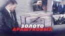 НЕСМЕТНЫЕ БОГАТСТВА СЕМЬИ СЕНАТОРА АРАШУКОВА Алексей Казаков