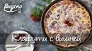 Классический рецепт клафути с вишней - Готовим Вкусно 360!