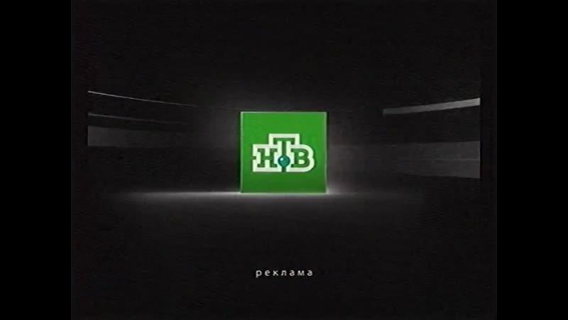 Рекламный блок (НТВ, 24.02.2013) (2)