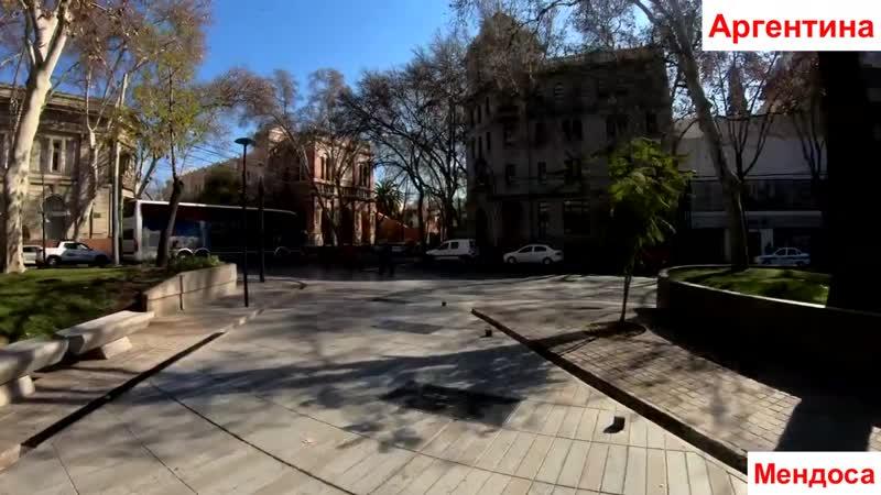 Мендоса Аргентина