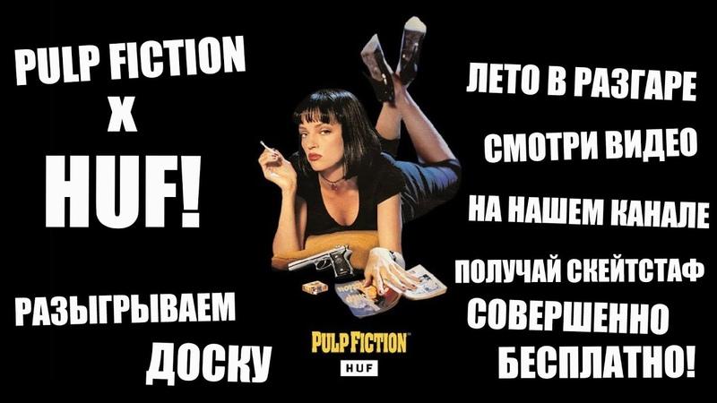 Huf x Криминальное Чтиво 25 лет одному из лучших фильмов в истории