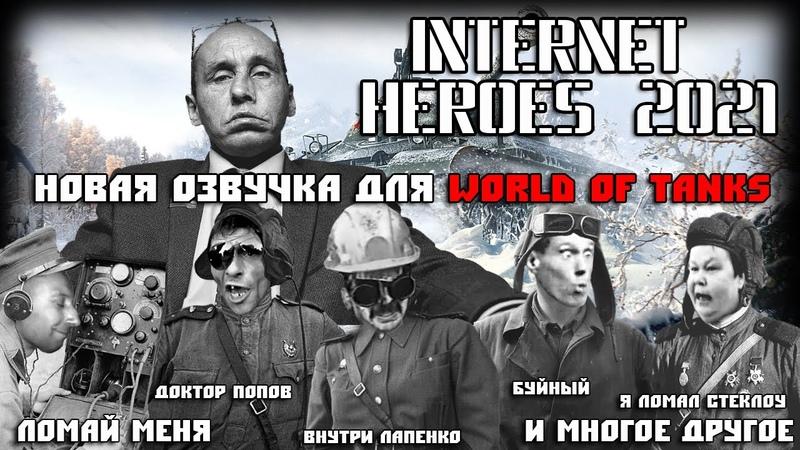 Internet Heroes 2021 Озвучка World Of Tanks Герои Интернета 2021