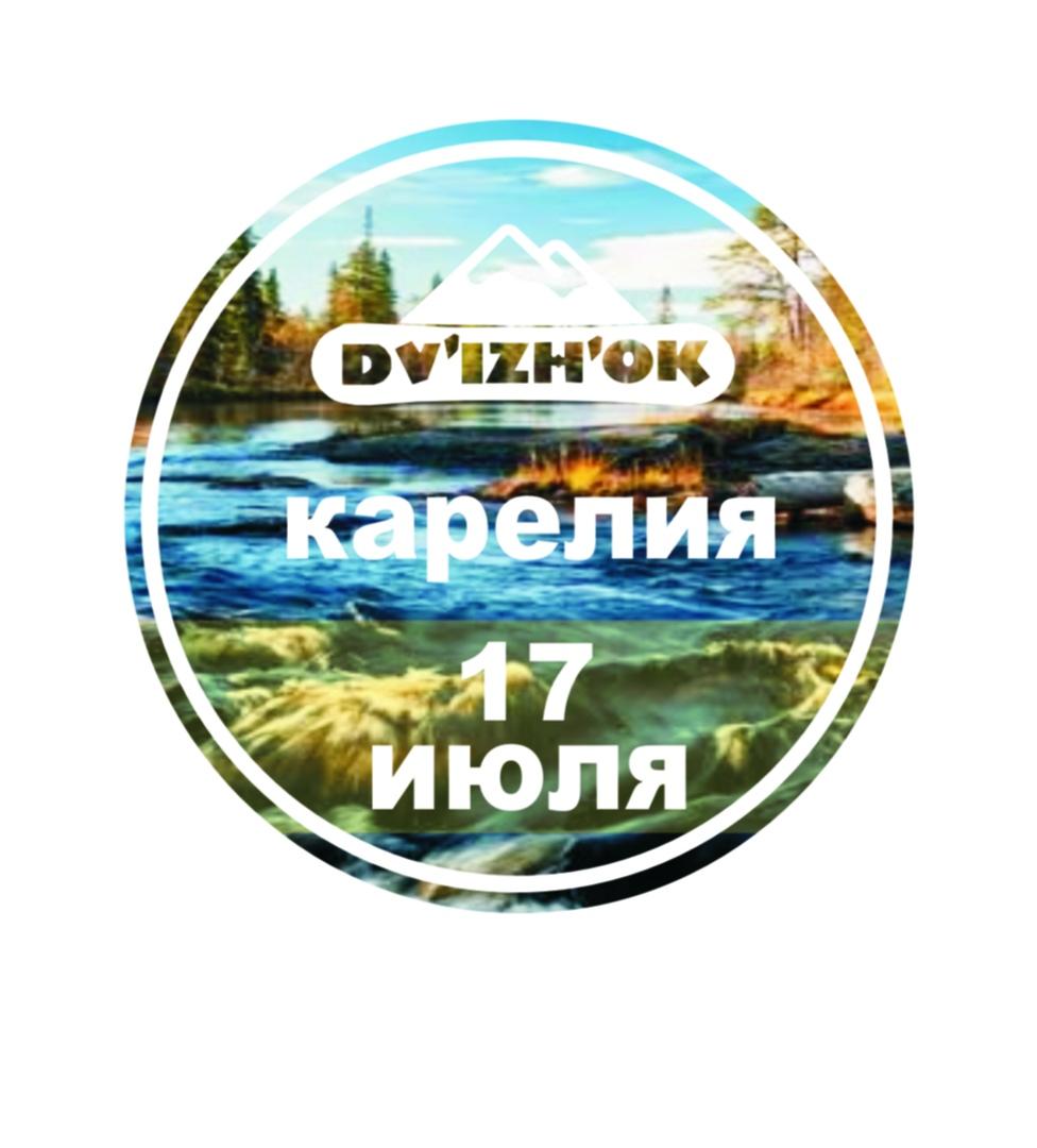 Афиша Ижевск «Знакомство с Карелией. Сплав на рафтах по реке