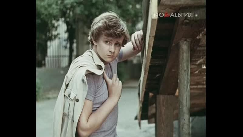 ➡ Каникулы Кроша 1980 Мини сериал 3 серия