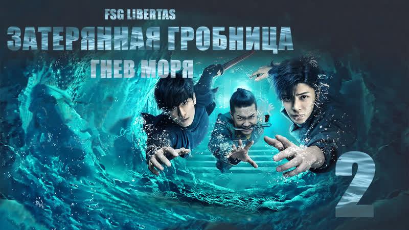 [FSG Libertas][0240] The Lost Tomb The Wrath of The Sea Затерянная гробница Гнев моря [рус.саб]