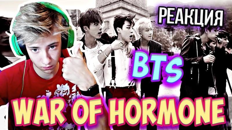 MV BTS 방탄소년단 War of Hormone РЕАКЦИЯ КЕЙ ПОП И BLACKPINK В ЗБОРЕ