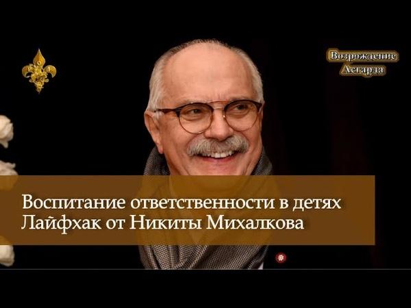 Воспитание ответственности в детях Лайфхак от Никиты Михалкова