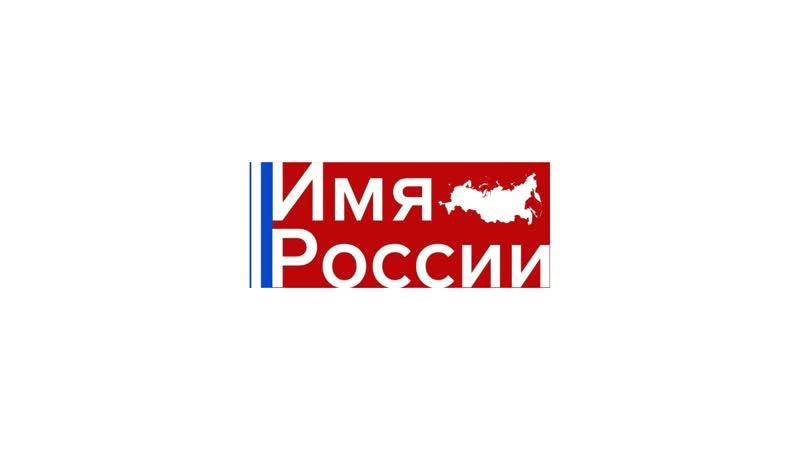 Поисково-просветительская экспедиция Имя России