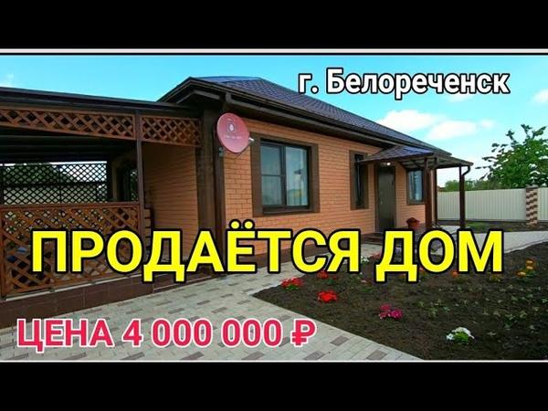 Продается ДОМ НОВЫЙ в Краснодарском крае г Белореченск Обзор Недвижимости от Натальи Сомсиковой
