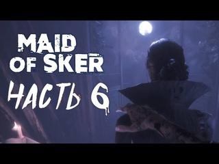 ВСТРЕЧА С ЭЛИЗАБЕТ / Часть 6 - Maid of Sker
