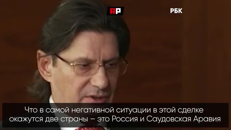 «Выиграют США»: вице-президент «Лукойла» рассказал о последствиях развала сделки ОПЕК