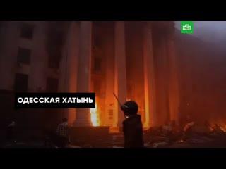 Шесть лет со дня трагедии в Одессе