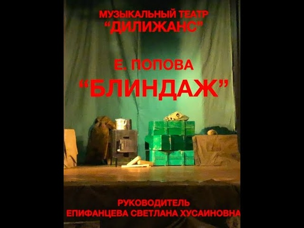 Музыкальный театр ДИЛИЖАНС