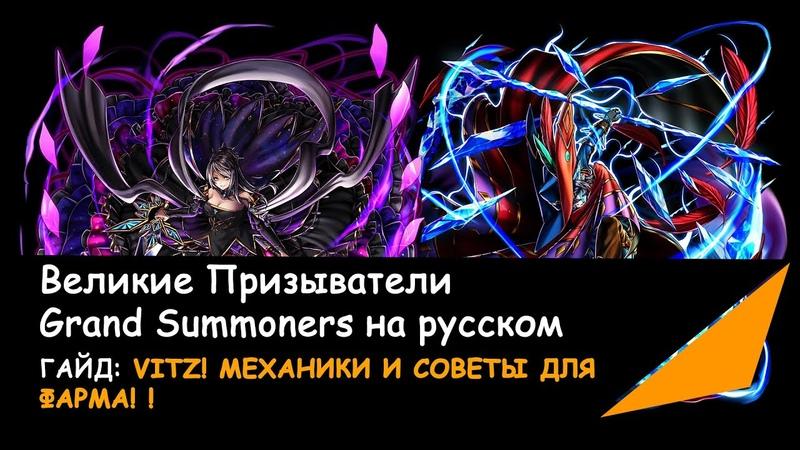 ГАЙД на русском VITZ МЕХАНИКИ И СОВЕТЫ Grand Summoners