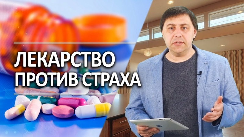 124 Лекарство против страха Алексей Осокин Библия 365