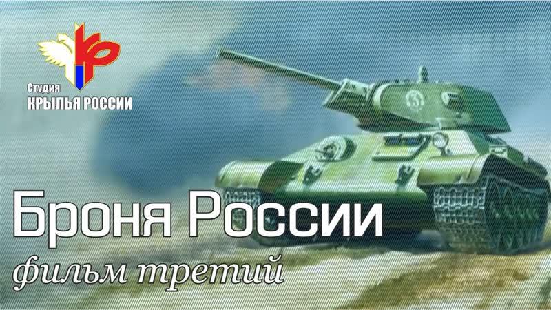 Броня России 3