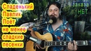 Сладенький Павлик поёт не менее сладкие и любимые песенки под любимую гитару для Уважаемых людей