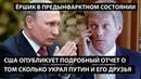 США опубликует отчет о том сколько украл Путин и его друзья. ЕРШИК В ПРЕДЫНФАРКТНОМ СОСТОЯНИИ