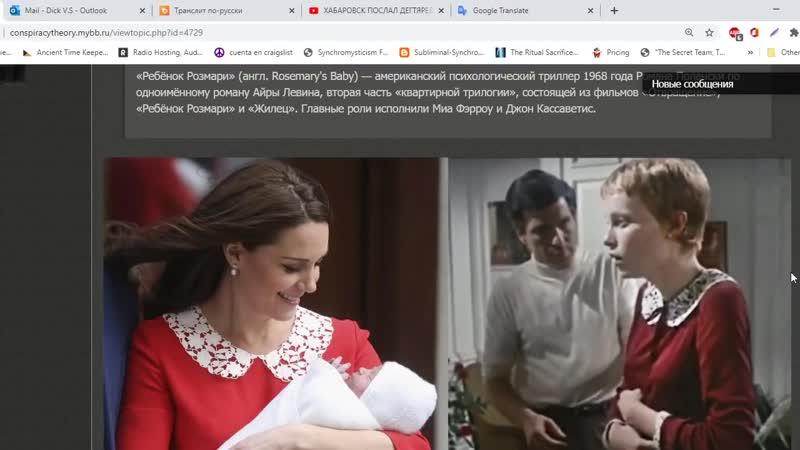 Ребенок Розмари Принц Уильям Джон Леннон Дакота и МК Ультра