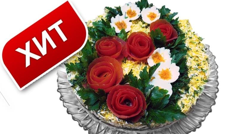 Новый салат Любимая ХИТ ВСЕХ САЛАТОВ Разметают Первым На Столе Обалденно Вкусно