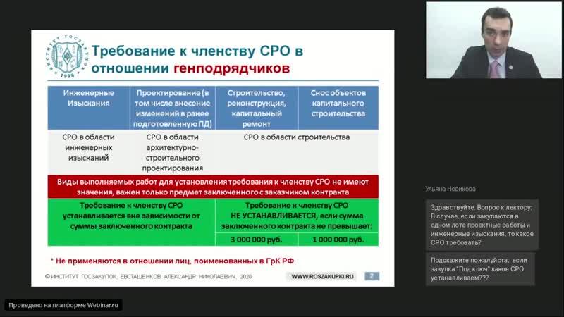 Требование к участникам о членстве в СРО при закупках строительства 44 и 223 ФЗ А Н Евсташенков
