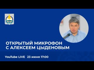 Открытый микрофон с Алексеем Цыденовым
