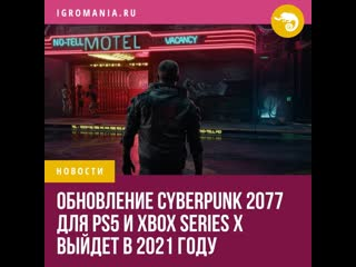 Cyberpunk 2077 получит полноценное обновление для консолей нового поколения в 2021 году