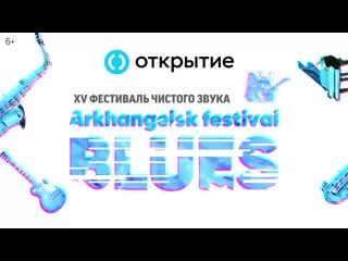Arkhangelsk blues festival | 20 мая | ДЕНЬ ПЕРВЫЙ