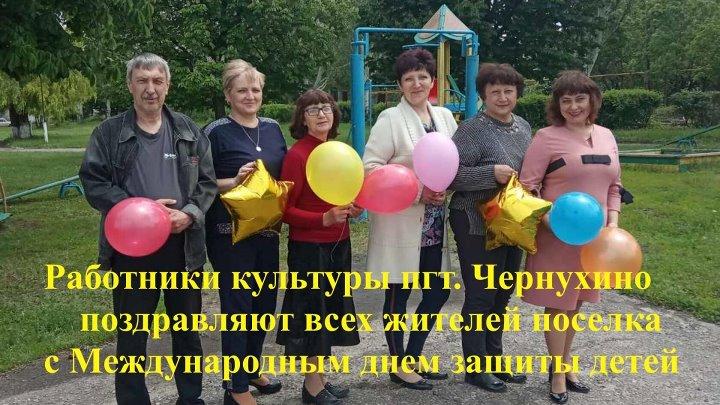 Работники культуры пгт Чернухино поздравляют всех жителей поселка с Международным днем защиты детей