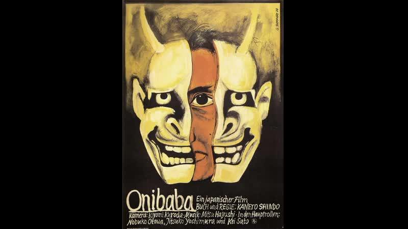 Onibaba.1964.