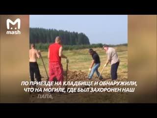 На Урале ритуальщики похоронили одного ковидного вместо другого