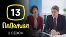 Сериал Папаньки 2 сезон Серия 13 КОМЕДИЯ 2020