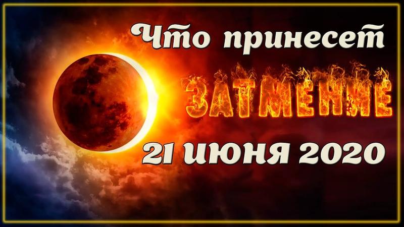 Солнечное ЗАТМЕНИЕ 🌖 21 июня 2020 средняя точка коридора затмений ЛУНА в РАКЕ