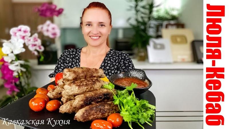 Бомбический ЛЮЛЯ-КЕБАБ без мангала и духовки дома КАВКАЗСКАЯ КУХНЯ Люда Изи Кук мясо Kebabs Recipe