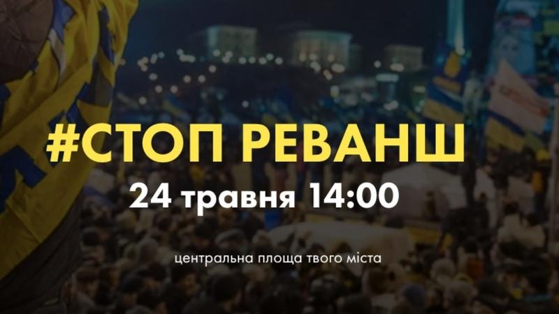Рік Зеленського - рік реваншу: Рух Опору Капітуляції вийшов на всеукраїнську акцію. НАЖИВО