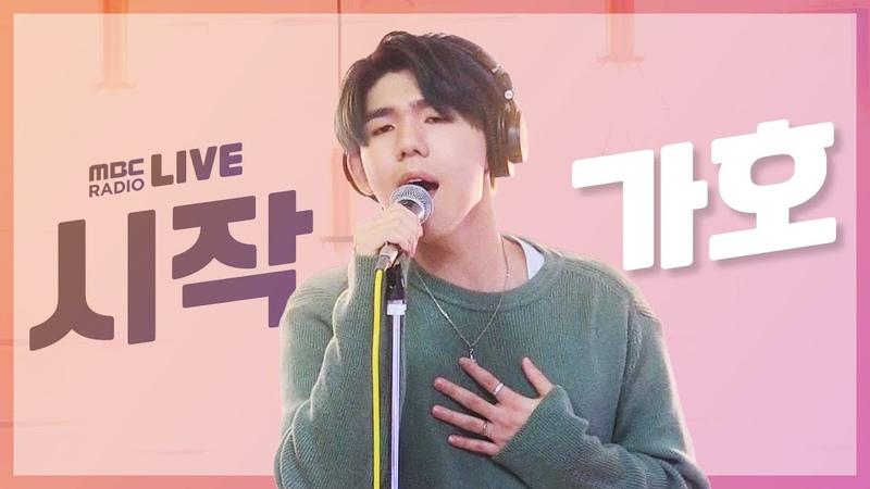LIVE 가호 Gaho 시작 Start 이태원 클라쓰 OST 정오의 희망곡 김신영입니다