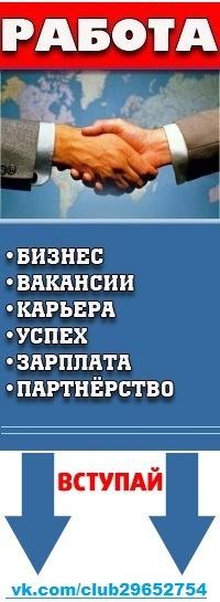 Работа в брянске для девушек студентов мария новикова фото
