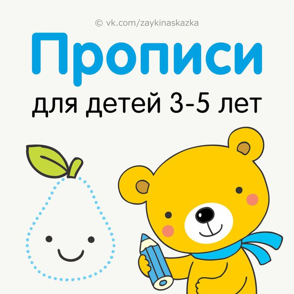 ПРОПИСИ Для детей 3-5 лет