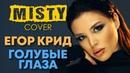 Егор Крид - Голубые глаза MISTY cover. Кавер на новую песню Егора Крида. Клип песни Голубые глаза.