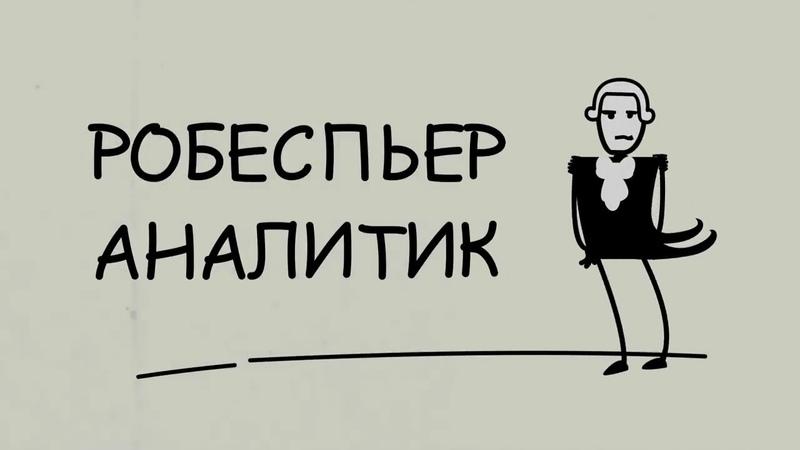 Психотипы трейдеров Forex - Соционика Робеспьер