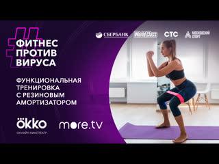 Функциональная тренировка с резиновым амортизатором / Фитнес против вируса / Okko