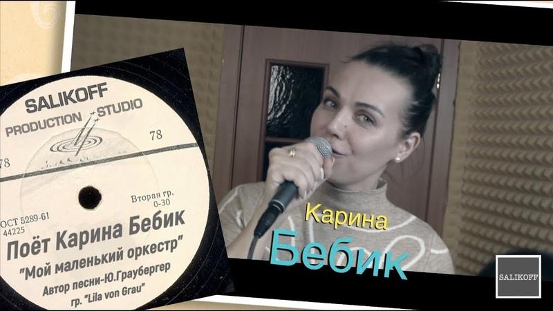 Карина Бебик-Мой маленький оркестр salikoffproductiom