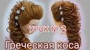 Свадебная прическа на длинные волосы.Греческая коса.Рыбий хвост.Прически пошагово.Обучающий урок №2