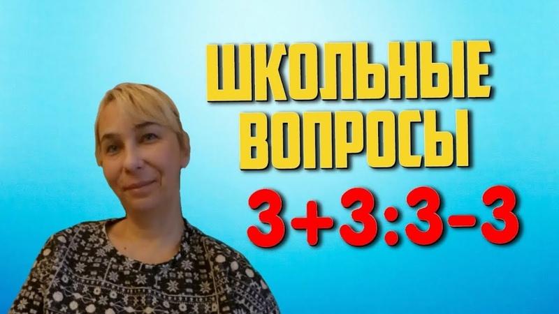 Школьные вопросы маме 15 школьных вопросов Sergey Joy