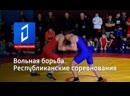 Вольная борьба. Республиканские соревнования в Енакиево
