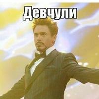 ДЕВЧУЛИ ОРС!!!!!