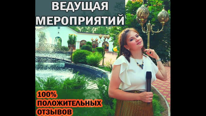 🎤Ведущая Ильмира🎤 Уфа Башкирия 💥 @vedushaya_ufa_ilmira 💍